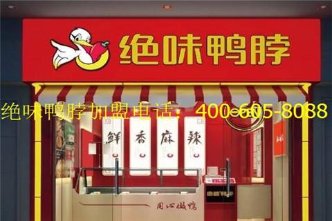 开一家12bet鸭脖12bet娱乐城店需要投资多少钱 怎么开12bet鸭脖店